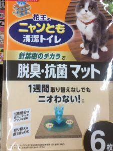猫トイレシート